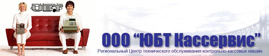 ООО ЮБТ Кассервис: ЦТО онлайн-касс