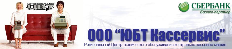 """ООО """"ЮБТ Кассервис"""""""